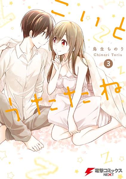 Koi to Utatane|Manga - Pictures - MyAnimeList.net