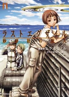 Last Exile: Sunadokei no Tabibito