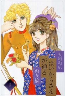 Haikara-san ga Tooru