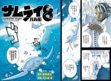 Samurai 8: Hachimaru Den
