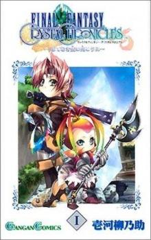 Final Fantasy Crystal Chronicles: Hatenaki Sora no Mukou ni