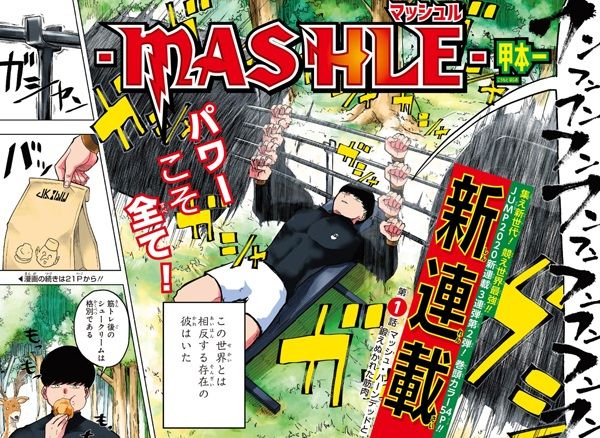 Mashle: Magic and Muscles, マッシュル-MASHLE-