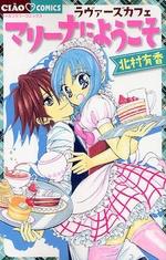 Lovers Cafe Marina ni Youkoso