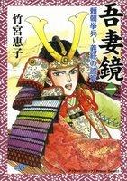 Azumakagami: Yoritomo Kyohei, Yoshitsune no Gosan