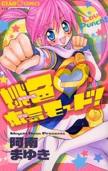 Momoiro Honki Mode!