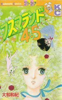 Fusuma Land 4.5