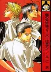 Boku no Sensei wa Fever with Motoman