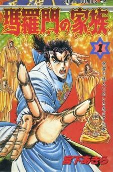Baramon no Kazoku