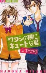 Watashi no Tonari ni Cute na Kimi