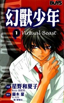 Virtual Beast