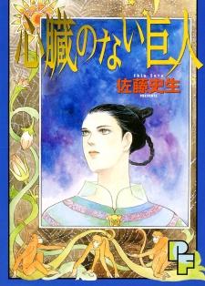 Shinzou no Nai Kyojin