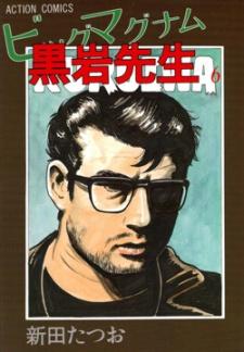 Big Magnum Kuroiwa Sensei