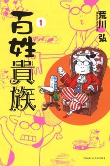 Hyakushou Kizoku