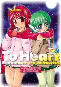 To Heart ~remember my memories~