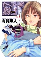 Sailor Fuku Kishi