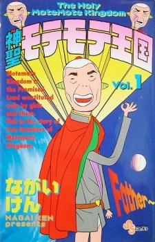 Shinsei Motemote Oukoku