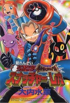 Pokémon Colosseum: Snatcher Leo