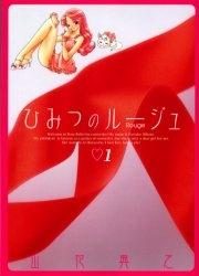 Himitsu no Rouge