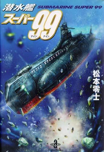Submarine Super 99   Manga - P...