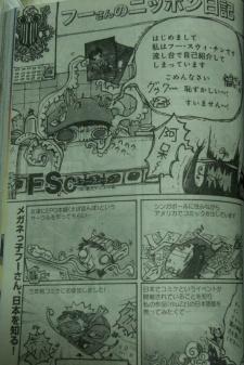 FSc's Japan Diary