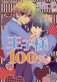 Ouji-sama 100%