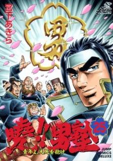 Akatsuki!! Otokojuku: Seishen yo, Taishi no dake