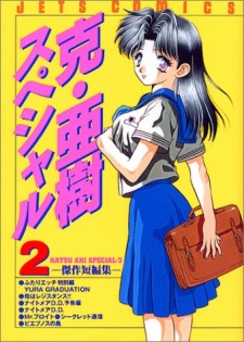 Futari Ecchi Short Story Special