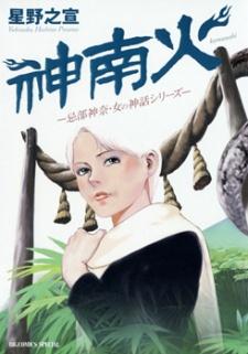 Kamunabi: Imibe Kana - Onna no Shinwa Series