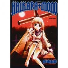 Haikara†mono