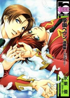 Gakuen Heaven: Endou-hen - Calling You