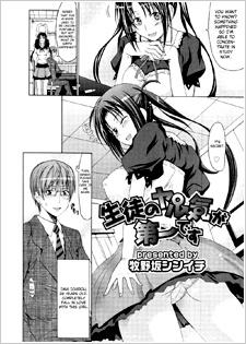Seito no Yaruki ga Daiichi desu