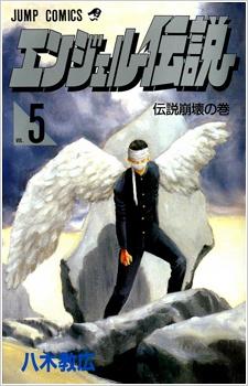 Angel Densetsu Manga Pictures Myanimelist Net