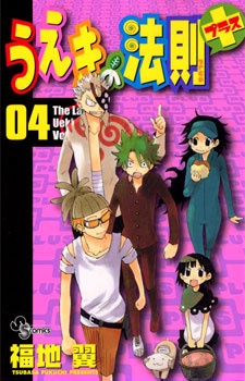 Ueki no Housoku Plus