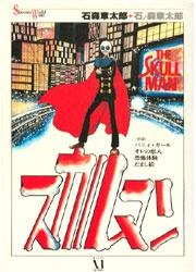 Kaiki Romanesque Gekiga: Skull Man