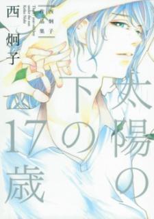 Taiyou no Shita no 17-sai