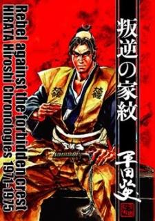 Hangyaku no kamon