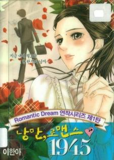 Romantic Dream