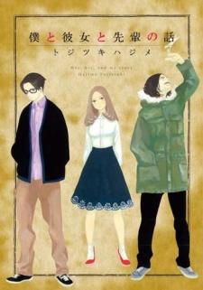 Boku to Kanojo to Senpai no Hanashi