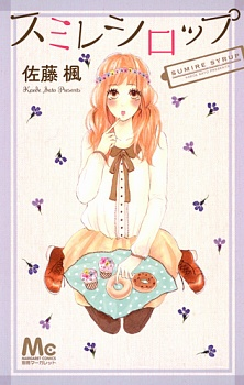 Sumire Syrup