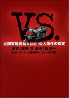 VS - Kitakantou Renzoku Youjo Yuukai Satsujin Jiken no Shinjitsu