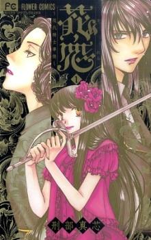 Karen - Gendai Kishi Jijou