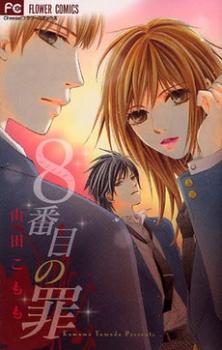 8-banme no Tsumi