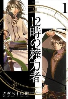 12-ji no Kenryokusha