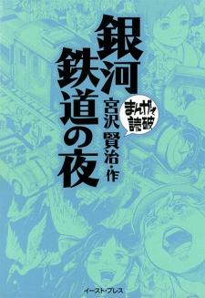 Ginga Tetsudou no Yoru