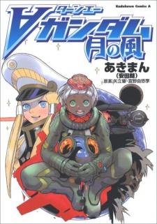 Turn A Gundam: Tsuki no Kaze
