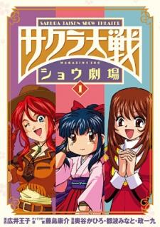 Sakura Taisen: Shou Gekijou