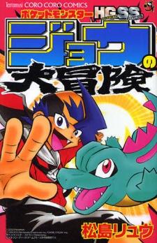 Pocket Monsters HG SS: Jou no Daibouken