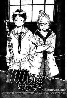100 Dollar wa Yasu Sugiru