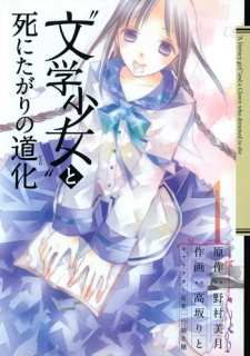 """""""Bungaku Shoujo"""" to Shi ni Tagari no Pierrot"""