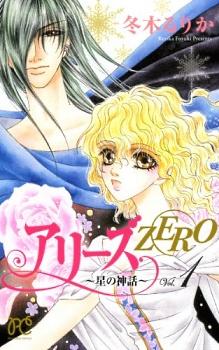 Aries Zero: Hoshi no Shinwa